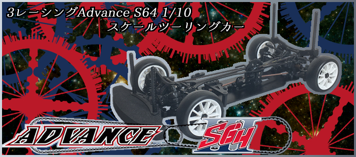 KIT-ADVANCE S64