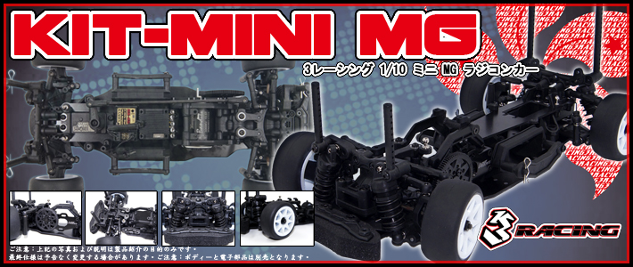 KIT-MINI MG